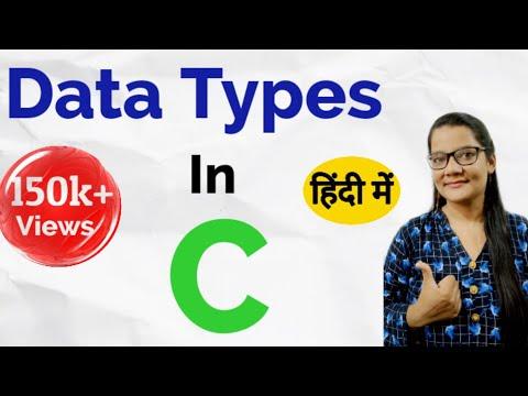 Data Types in C Programming Language in Hindi