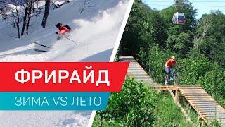Фрирайд в Красной Поляне. Зима vs лето