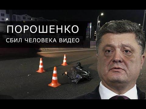 Кортеж президента Украины Порошенко сбил человека ВИДЕО