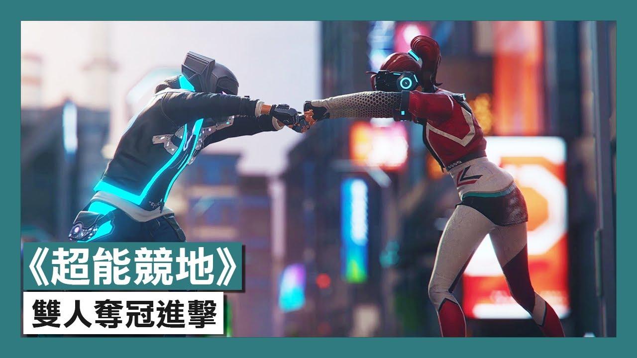 《超能競地》雙人奪冠進擊預告片 - Hyper Scape