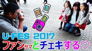 2017年11月18日にパシフィコ横浜で開催されたU-FES2017に審査員として参加してきました♪ でも、本番は終わった後!! 一番の目的は視聴者様とのふれあい♡ ...