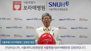 서울시 보라매병원 김병관 병원장 소생 참여