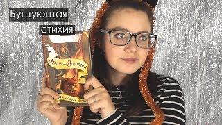 БУШУЮЩАЯ СТИХИЯ / Коты-Воители // CrazyTulipkin