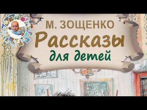 Обложка зощенко рассказы для детей