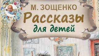 """""""Рассказы для детей"""" Михаил Зощенко. Обзор детской книги."""