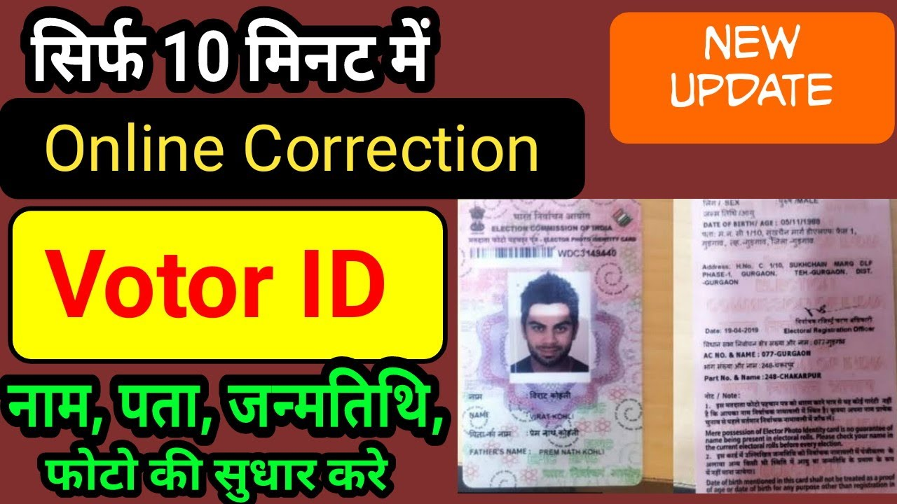 how to make online correction in voter id card new update