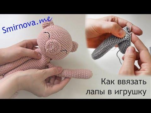 Лапы без пришивания! Уроки вязания игрушек крючком. Ввязывание лап.