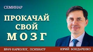 ПРОКАЧАЙ СВОЙ МОЗГ Проповеди АСД Юрий Бондаренко.