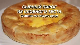 Нежнейший Сырный пирог из слоеного теста на скорую руку