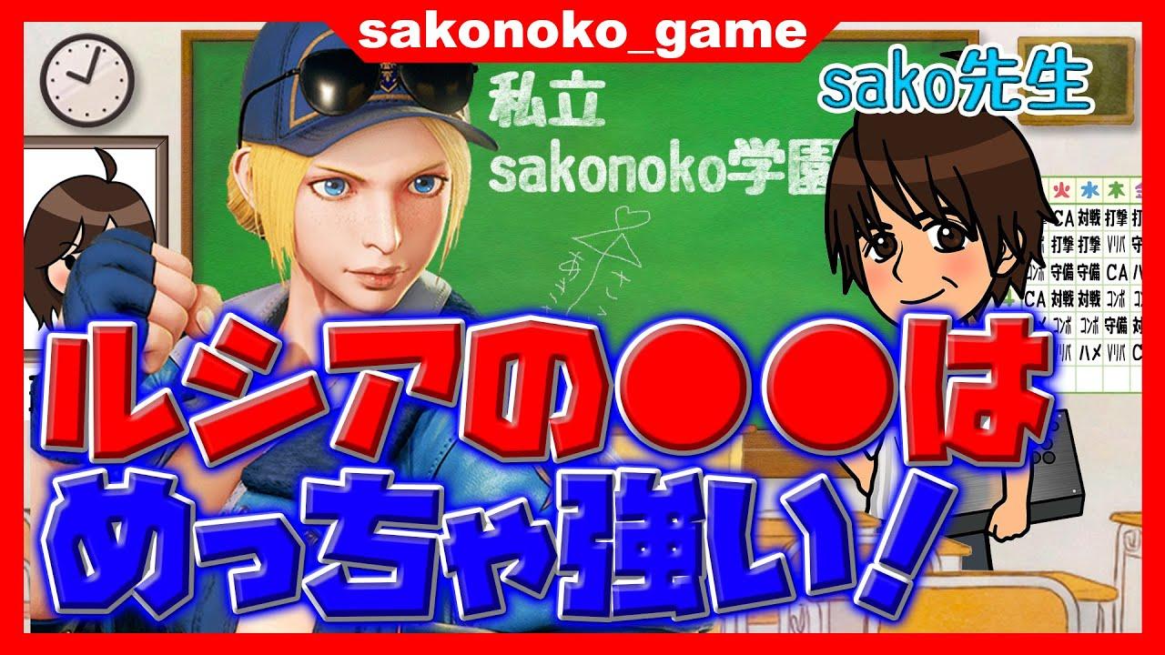 【sako】ルシアの●●はめっちゃ強い!【ストV】