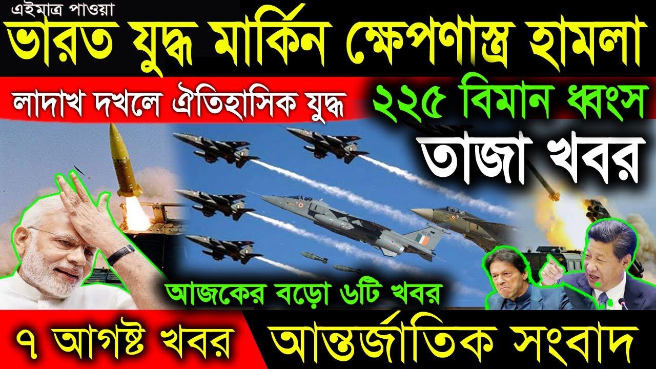 আজকের আন্তর্জাতিক সংবাদ today 7 august 2020। আন্তর্জাতিক সংবাদ বিশ্ব সংবাদ bangla news world news 18