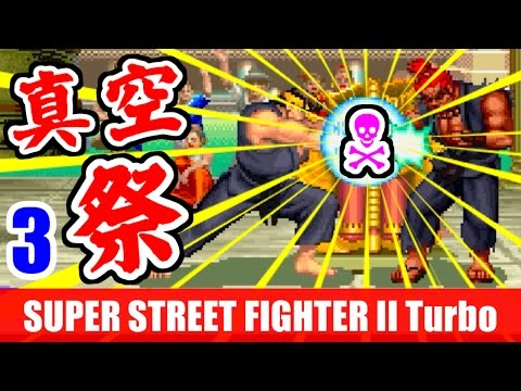 [3/3] Ryu with SUPER-BAR ALWAYS MAX - SUPER STREET FIGHTER II Turbo