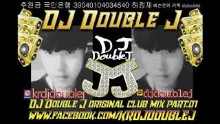 2018년 04월 DJ Double J ORIGINAL CLUB MIX PART 01 클럽노래 추천 클럽음악 edm remix 연속듣기 nonstop 최신 떠블제이 디제이 레슨