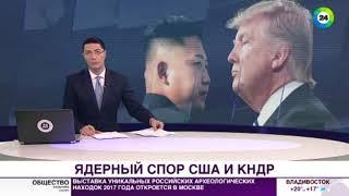 США + Северная Корея = Третья Мировая? Автор Г. Стерхов