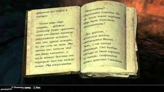 Книги Skyrim Исход
