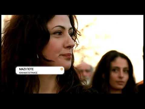 """ΕΡΤ3 - """"ΜΑΖΙ, ΠΟΤΕ!"""" πολυβραβευμένη δραματική ταινία (trailer)"""