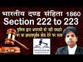 222 to 223 ipc in hindi | 222 to 223 आईपीसी |