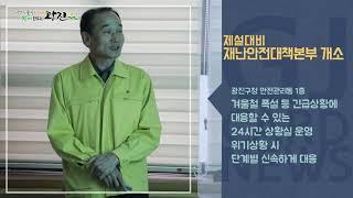 [광진카드뉴스 - 11월 넷째 주] 제설 대비 재난안전…