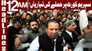 Nawaz Sharif will attack again on Supreme Court? - Headlines 12 AM - 22 February 2018 - Express News