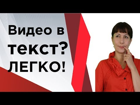 Как из видео сделать текст
