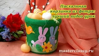 DIY Easter basket tutorial. Пасхальная корзинка из фетра: лучший видео уроки