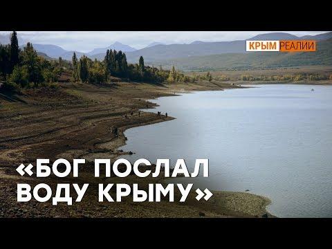 Хватает ли Крыму воды? | Крым.Реалии ТВ