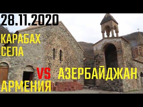 Новости Армения Азербайджан Нагорный Карабах 28.11.2020