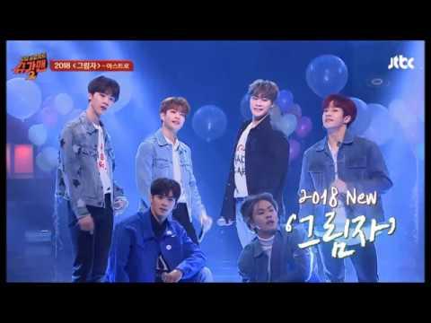 [K-POP]슈가맨(Sugar Man2) 아스트로(ASTRO) - 그림자(Shadow) 韩国歌曲