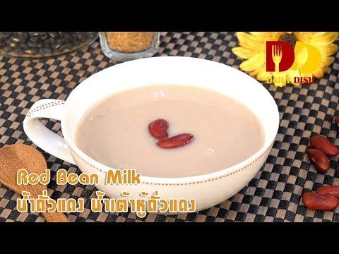Red Bean Milk | Thai Appetizer | น้ำถั่วแดง น้ำเต้าหู้ถั่วแดง - วันที่ 11 Jun 2019