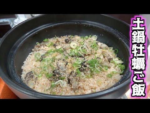 牡蠣をたっぷり使った牡蠣ご飯を作ってみた!
