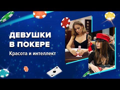 Девушки в покере: красота и интеллект