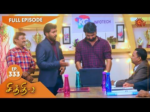 Chithi 2 - Ep 333 | 08 July 2021 | Sun TV Serial | Tamil Serial