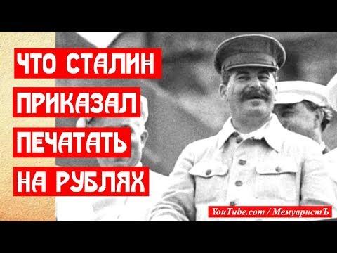 Что Сталин приказал чеканить на советских рублях 🎧