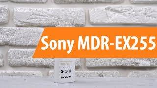Розпакування Sony MDR-EX255 / Unboxing Sony MDR-EX255
