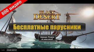 Как получать бесплатные парусники в Black Desert