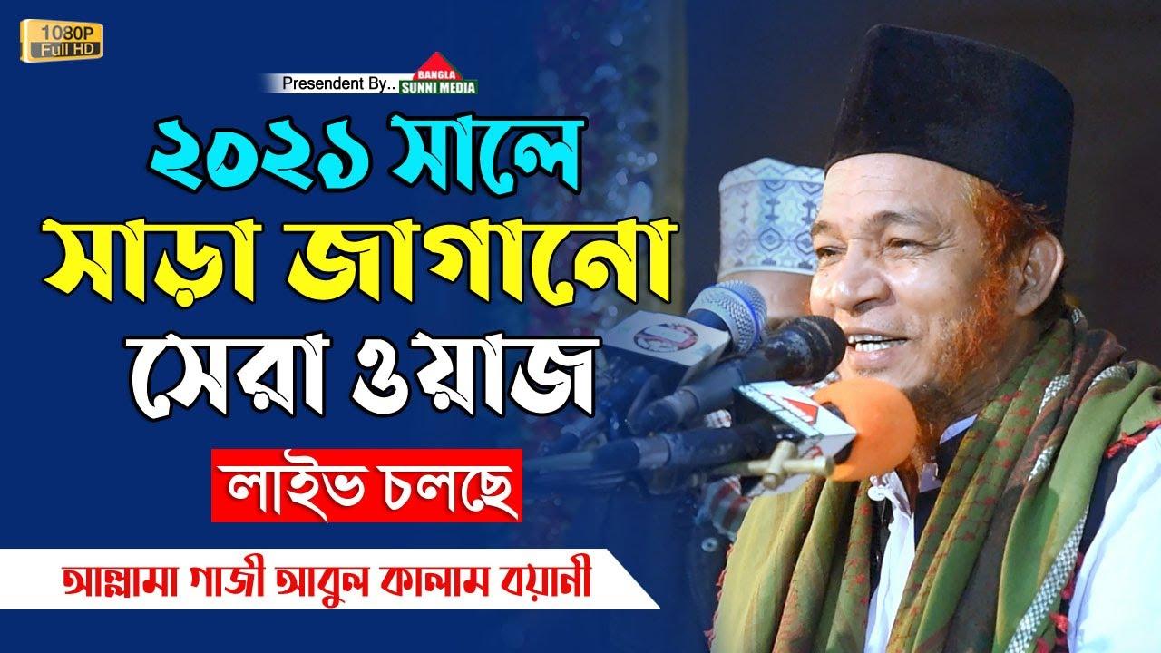 Download ২০২১ সালে সাড়া জাগানো সেরা ওয়াজ   আল্লামা আবুল কালাম বয়ানী   Abul Kalam Boyani   Bangla Waz   2021