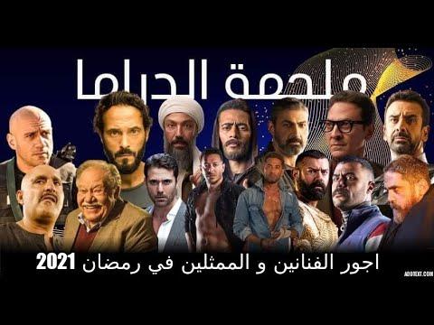 اجور الفنانين و الممثلين في رمضان 2021 Youtube