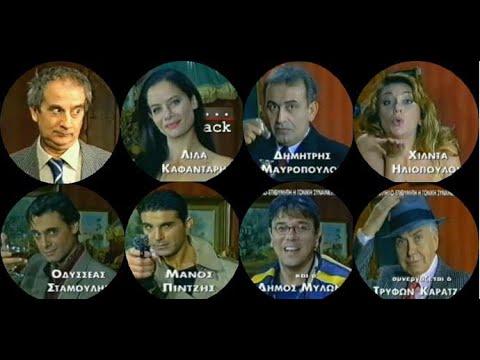 Χρηματα Φαντασματα Τσιβιλικας 2002