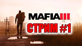 Прохождение Mafia 3 #1 [стрим]