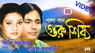 Download Video Latif Sarker, Lipi Sarker - Guru Shissho | গুরু শিষ্য | Pala Gaan | SCP MP3 3GP MP4