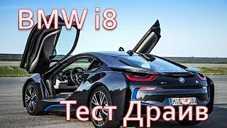 BMW i8 | Тест Драйв