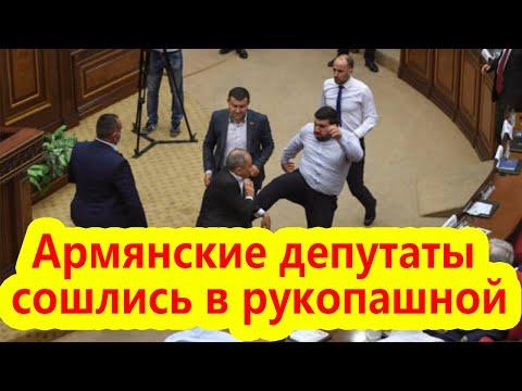 «Горячие» Армянские депутаты сошлись в рукопашной