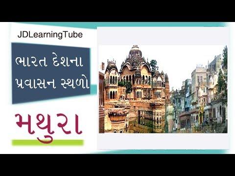 Mathura Travel Guide in Gujarati - India