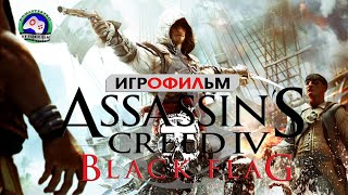 Карибские Дьяволы / Assassin's Creed 4 Black Flag / Чёрный флаг  игрофильм сюжет фантастика