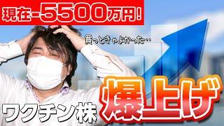 FX、-5500万円!ワクチン株が爆上げ!買っときゃよかった!!
