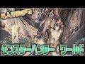 『Monster Hunter: World(モンスターハンター:ワールド)』プレイ動画【gamescom20…