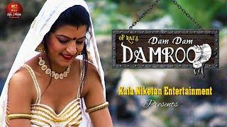 Dam Dam Damroo | New Song 2018 | Aarju Dhillon | Vicky Siwani | OP Rai