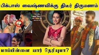 Bigg Boss Vaishnavi  marriage