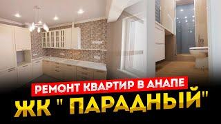 Ремонт квартир в Анапе. По дизайн проекту. #ПарадныйАнапа