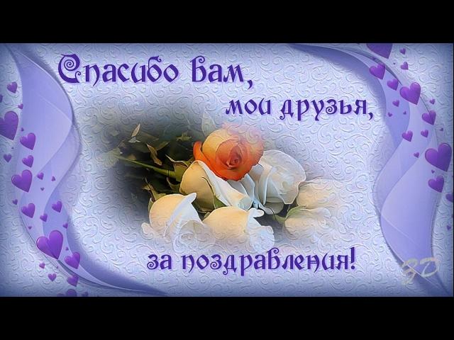 Большое спасибо за поздравления и теплые слова